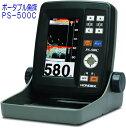 PS−500C【送料無料】【在庫あり】ポータブル魚群探知機
