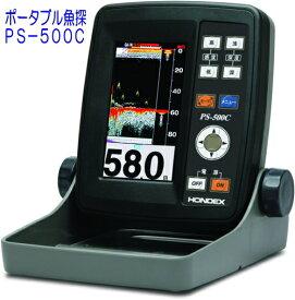 PS−500C ポータブル魚群探知機