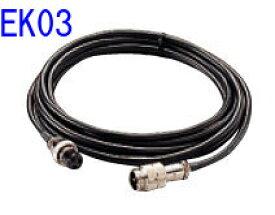 EK03 本多電子 HONDEX 魚群探知機用 振動子延長コード(3P-3P)(10m)