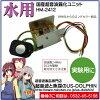 本田 e ECOTEC 傑米 ST 超聲霧化單位 (2.4 兆赫) HM 2412 (用水)。
