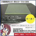 超音波カッター用カッターマットCM02