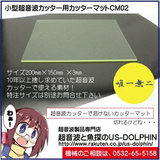供CM02超聲波刻刀使用的刻刀墊子素色