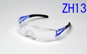 ZH13超音波カッター作業用保護ゴーグル(保護メガネ)