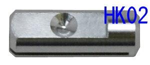 HK02 超音波カッターUSW-334・彫刻刀USW-334ek用刃固定具【3個以上で送料無料。10個以上で送料無料+SB01プレゼント。】