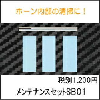 本田 e ECOTEC 超聲刀維護設置 SB01 (USW-334/ZO-41/ZO-40/R31-GONTA/USW-334plas)