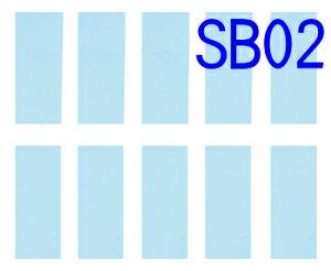 SB02 超音波カッター用メンテナンスやすり(10枚入)メンテナンスセットSB01のやすり