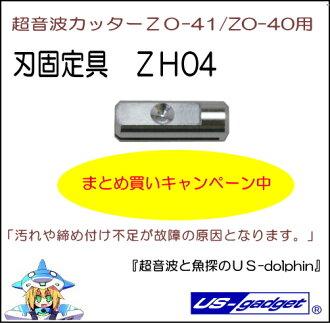 在超声波刀具 ZO 40 叶片定价 ZH04 3 件或更多。由 10 件以上 + 2 件增加 + SB01 赠品