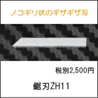 鋸書多電子 ECOTEC 超聲刀刀片沒有封面) ZH11 通存通兌 334 ZO 41 ZO 40)