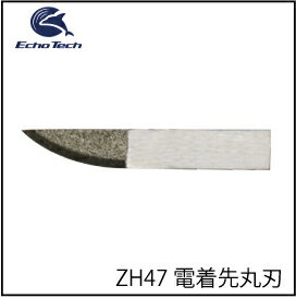 ZH47 電着先丸刃(電着ダイヤ)#325相当超音波カッター用(ZO-40・ZO-41・ZO-80対応)