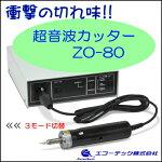 ホビー用超音波カッターZO80