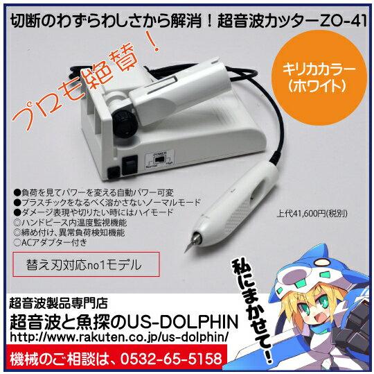 ホビー用小型超音波カッターZO-41★替え刃特典あり★【送料無料】