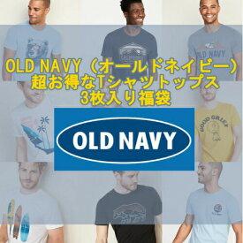 オールドネイビー OLD NAVY メンズスサイズ まとめ買いで超お得! Tシャツトップス3枚入り福袋 【お任せ便送料無料】【楽ギフ_包装選択】