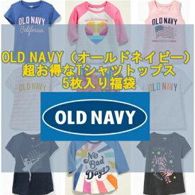 オールドネイビー OLD NAVY 12ヵ月-5歳サイズ まとめ買いで超お得! 女の子用Tシャツトップス5枚入り福袋 【お任せ便送料無料】【楽ギフ_包装選択】