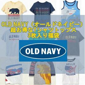 オールドネイビー OLD NAVY 12ヵ月-5歳サイズ まとめ買いで超お得! 男の子用Tシャツトップス3枚入り福袋 【お任せ便送料無料】【楽ギフ_包装選択】