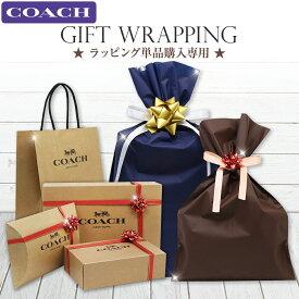 【単品購入用】コーチ用 ラッピング 誕生日 父の日などに ギフト プレゼント