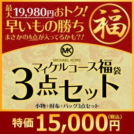 【最大1,000円OFFクーポン】マイケルコース MICHAEL KORS 福袋 2020 数量限定!財布 バッグ レディース