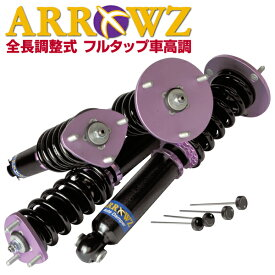 ARROWZ 車高調 ZVW30 プリウス 限定特価 アローズ車高調/全長調整式車高調/フルタップ式車高調/減衰力調整付車高調