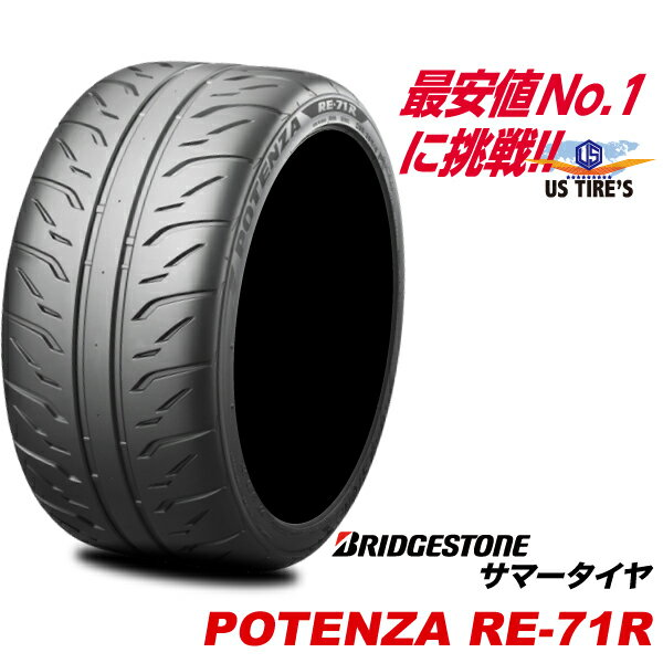 RE-71R 245/40R19 98W 15年製 ポテンザ POTENZA ブリヂストン BRIDGESTONE RE71R 245/40-19 245/40 19インチ タイヤ サマー スポーツ