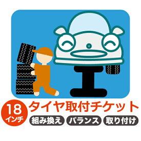 当店タイヤ同時購入限定 タイヤ取付チケット 1本分 18インチ 組み換え→バランス調整→車両装着