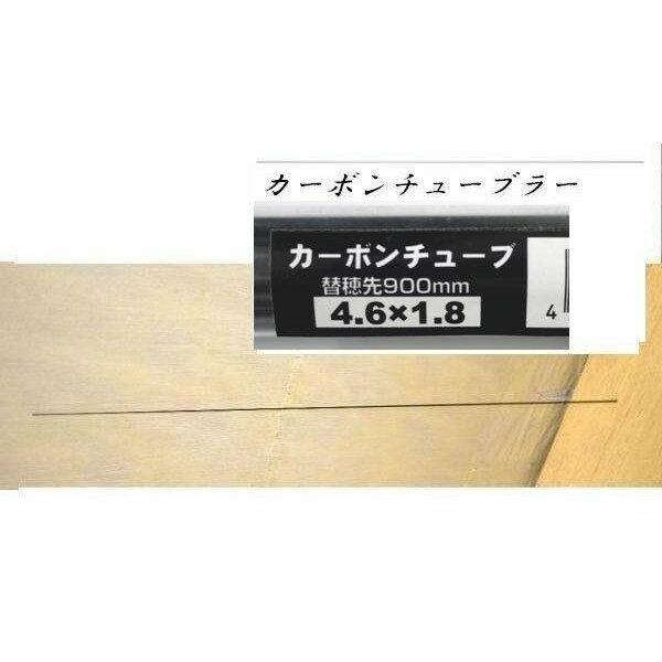 カーボンチューブラー 穂先 90cm 1.8×4.6 3号遠投用 ロッドメイキング