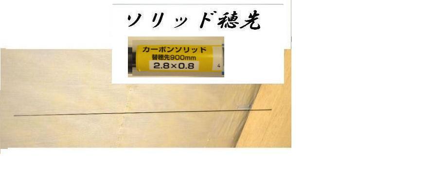 カーボンソリッド穂先 90cm 0.8×2.8 ロッドメイキング