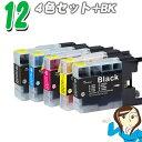 インクカートリッジ ブラザー ブラザー互換インクカートリッジ LC12-4PK+BK1個 ブラック2個 シアン マゼンダ イエロー ブラザープリンターインク
