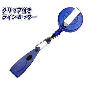 ラインカッター クリップリール付き ブルー (Z9)