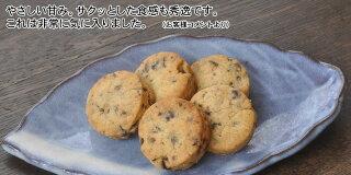 チョコチップクッキー4袋まとめ買いセット「やさしい甘みサクッとした食感」オーガニックフェアトレードチョコレートを使ったちょっぴり豪華な手作りクッキー【RCP】ハロウィンクリスマスのプチギフトにおすすめ