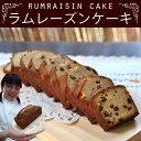 レーズン パウンドケーキ プレゼント おすすめ スイーツ