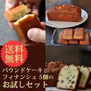 パウンドケーキとフィナンシェの贈り物セット 送料無料 ラムレーズンケーキ 1本とフィナンシェ 5個詰め合せおもたせ …