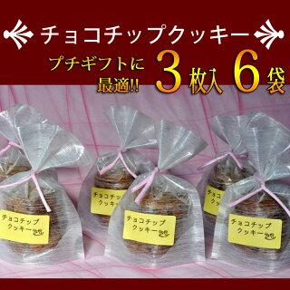 チョコチップクッキー6袋プチ袋セット「やさしい甘みサクッとした食感」オーガニックフェアトレードチョコレートを使ったちょっぴり豪華クッキー【RCP】ハロウィンクリスマスのプチギフトにおすすめ