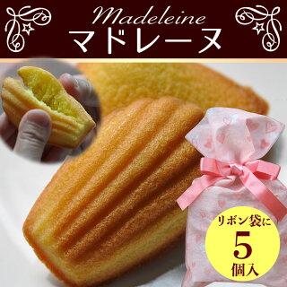 マドレーヌ5個リボン巾着袋入こだわりの新鮮素材でふんわりしっとりレモンと発酵バターの香りがうれしい手作り焼き菓子はホワイトデープチギフトご自宅用に詰め合せ【RCP】[ありがとう][おめでとう]ラベルあります。