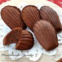 バレンタイン マドレーヌauショコラ(チョコレート味)プチギフトにオススメ たっぷりチョコレートの手づくり焼き菓子【RCP】