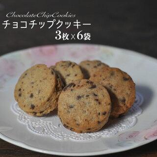 チョコチップクッキー6袋プチ袋セット「やさしい甘みサクッとした食感」オーガニックフェアトレードチョコレートを使ったちょっぴり豪華な味わいお取り寄せにおすすめ!手作りクッキー【RCP】