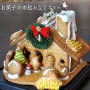 お菓子の家 組み立てキット(ヘキセンハウス パーツ) 美味しく食べられるクッキーで作る お菓子の家 は 誕生日プレゼン…