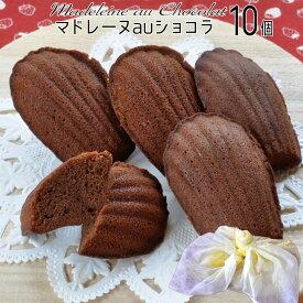 マドレーヌauショコラ 10個(うさぎのおこびれチョコレート味) チョコ好きの方に最適!たっぷりチョコレートの手づくり焼き菓子[送料無料]【RCP】