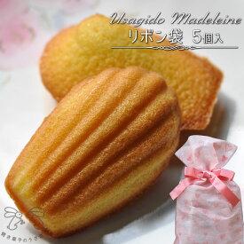 マドレーヌ 5個 リボン巾着袋入 バレンタインふんわり しっとり レモンと発酵バターの香りがうれしい 手作り焼き菓子 は ホワイトデー プチギフト ご自宅用に詰め合せ【RCP】[ありがとう][おめでとう]ラベルあります。