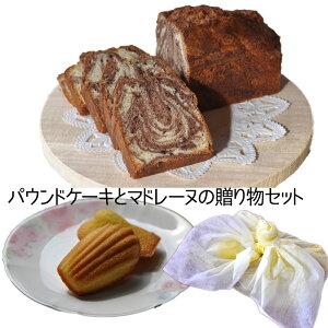 パウンドケーキとマドレーヌの贈り物セット 送料無料おいしい 手づくりスイーツ チョコレートマーブルパウンド 1本・マドレーヌ 5個の詰め合わせ プレゼント お持たせに【RCP】お中元ギフ