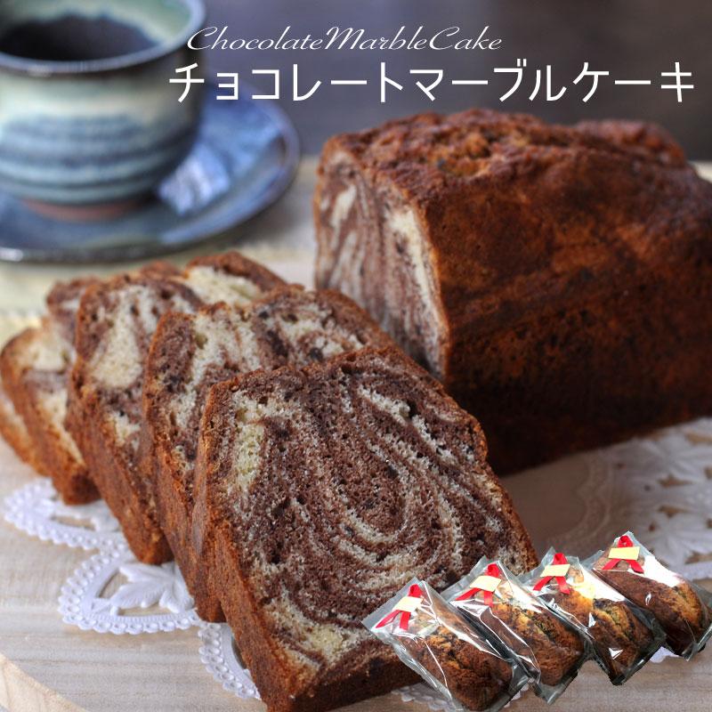 チョコレート マーブル パウンドケーキ4本濃厚チョコが薫る手作りケーキ(誕生日 プレゼント 母の日 父の日 ギフト 贈り物に喜ばれる スイーツ)【RCP】チョコレートケーキはお父さんに大好評でした!