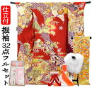 振袖フルセット一式仕立て付き正絹振袖f-635袴プレゼント(古典柄赤レッド刺繍入り成人式卒業式結婚式新品購入)
