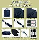 喪服用 和装小物12点セット バッグ付き 足袋プレゼント 着付小物セット m-062 お葬式 法事
