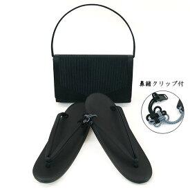 喪服用 草履バッグセット 黒 ブラックフォーマル ハンドル取り外し式 鼻緒クリップ付【S・M・L・ LLサイズ】m-052 和装 小物 葬儀 通夜
