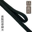 LLサイズ 長尺 喪服用 帯締め 冬用 m-004 正絹手組み 和装 小物 メール便対応 黒