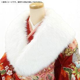 フェイクファー 振袖用ショール|送料無料 ストール ホワイト 白 ファー 振袖 成人式 卒業式 着物用 和装用 防寒 ふわふわ もこもこ sh-015