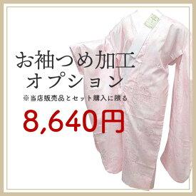 お袖つめ加工オプション 振袖用プレタ仕立て上がり長襦袢用(セット購入のみ)si-007