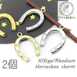 馬蹄 チャーム ホースシュー ネックレストップ 高品質 変色しにくい 韓国製 アクセサリー 2個/k16gp/本ロジウム