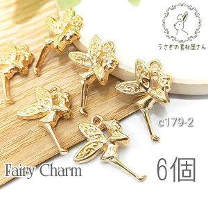 妖精 チャーム ペンダント 約21×15mm フェアリー charm 6個