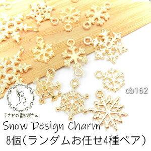 チャーム 雪の結晶 スノーcharm 雪 冬 チャームアソート 8個/ランダムお任せ4種ペア
