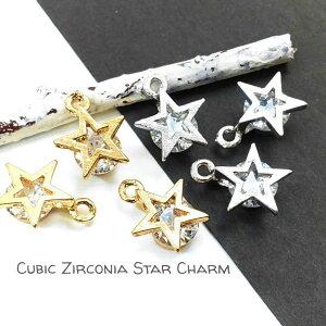 チャーム 星 キュービックジルコニアcharm 約11mm 8個 スター 宇宙 cz/ゴールド色/ロジウム色