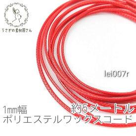 ワックスコード 幅約1mm ポリエステル マクラメ 糸 韓国製 約5メートル 紐/レッド